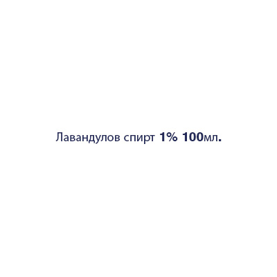 Лавандулов спирт 1% 100мл.