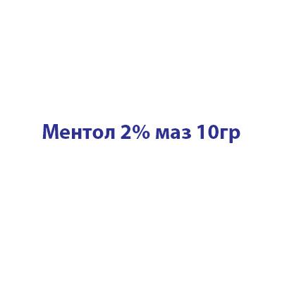 Ментол 2% маз 10гр